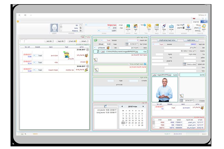 מערכת CRM של ניהול